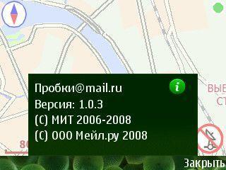 Пробки@MAIL.RU для смартфонов и КПК