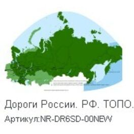 Карта Дороги России ТОПО6 на microSD/SD. Артикул: NR-DR6SD-00NEW