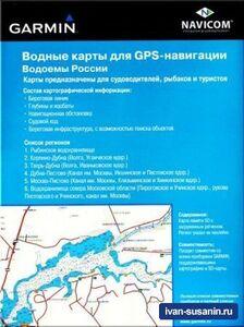 Водные GPS карты для навигации -