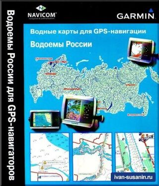 """Водные GPS карты для навигации - """"Водоемы России"""""""