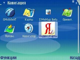 Мобильный Яндекс-Карты и GPS навигаторы